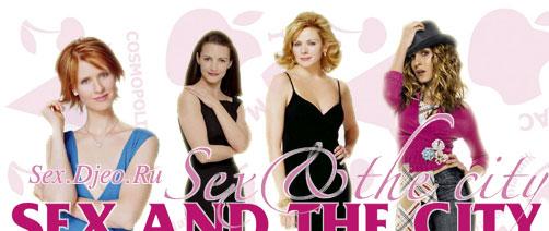 Секс в большом городе смотреть онлайн, Sex and the City ...: http://www.sexandthecitytv.ru/